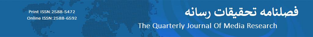 فصلنامه تحقیقات رسانه – The Quarterly Journal of Media Research